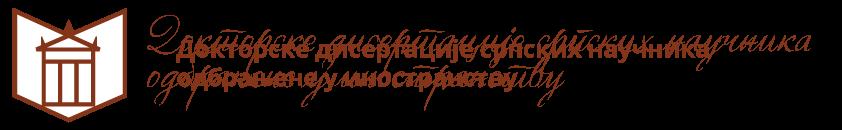Докторске дисертације српских научника одбрањене у иностранству